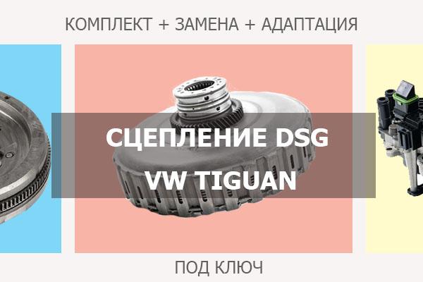 Сцепление ДСГ Фольксваген Тигуан DQ500