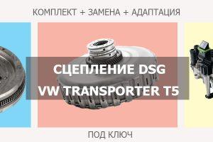 Сцепление ДСГ Фольксваген Транспортер Т5 DQ500