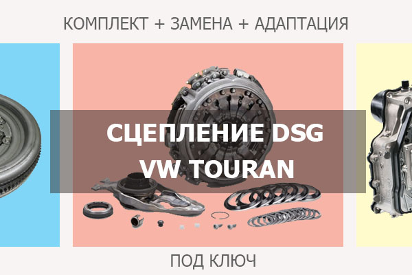 Сцепление ДСГ Фольксваген Туран