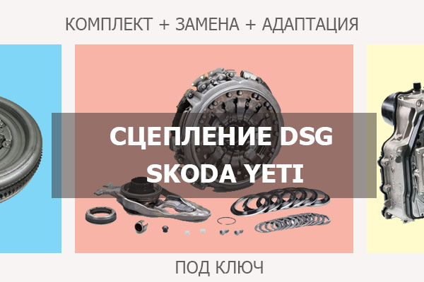 Сцепление ДСГ Шкода Йети
