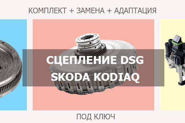 Сцепление ДСГ Шкода Кодиак