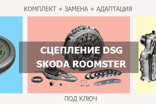 Сцепление ДСГ Шкода Румстер