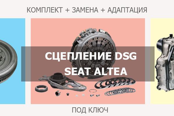 Сцепление DSG Сеат Альтеа