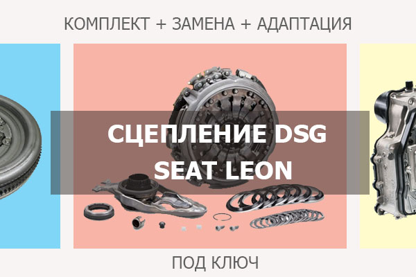 Сцепление DSG Сеат Леон