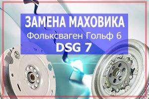 Замена маховика ДСГ Фольксваген Гольф 6