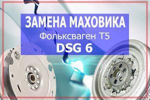 Замена маховика ДСГ Фольксваген Транспортер Т5