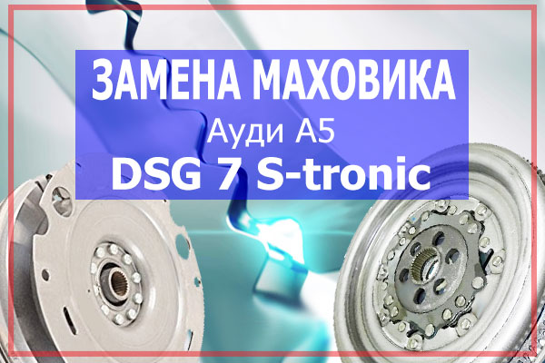 Замена маховика ДСГ С-Троник Ауди А5