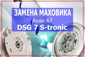 Замена маховика ДСГ С-Троник Ауди А7