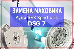 Замена маховика ДСГ С-Троник Ауди RS3