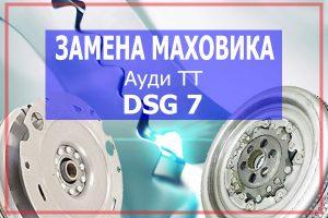 Замена маховика ДСГ С-Троник Ауди ТТ