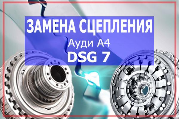 Замена сцепления ДСГ Ауди А4 С-троник