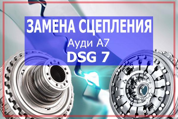 Замена сцепления ДСГ Ауди А7 С-троник