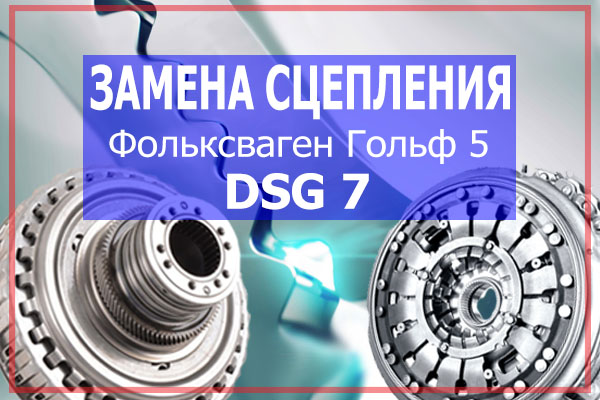 Замена сцепления ДСГ Фольксваген Гольф 5