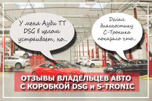 Отзывы владельцев DSG