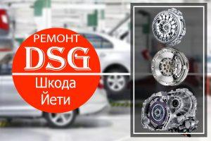 Ремонт ДСГ Шкода Йети