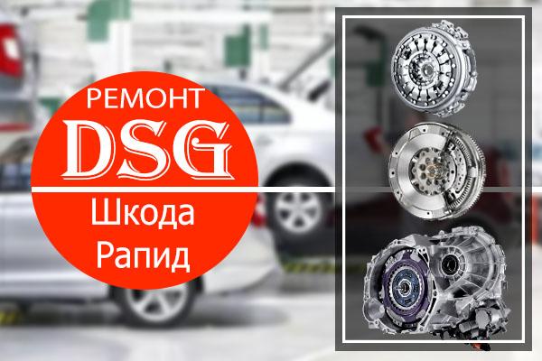 Ремонт ДСГ Шкода Рапид