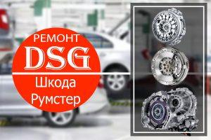 Ремонт ДСГ Шкода Румстер