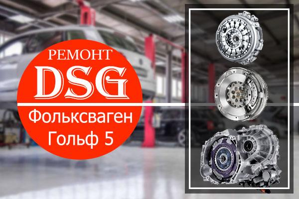 Ремонт кпп ДСГ Фольксваген Гольф 5