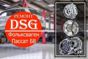 Ремонт кпп ДСГ Фольксваген Пассат Б8