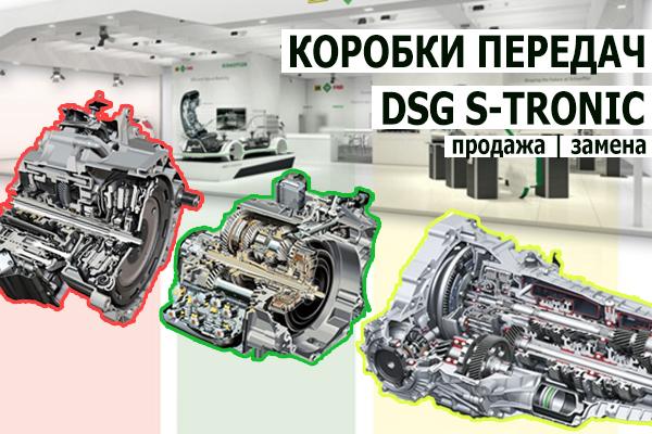 Коробки передач ДСГ