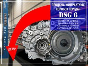 Купить коробоку DSG 6