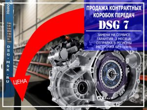 Купить коробоку DSG 7