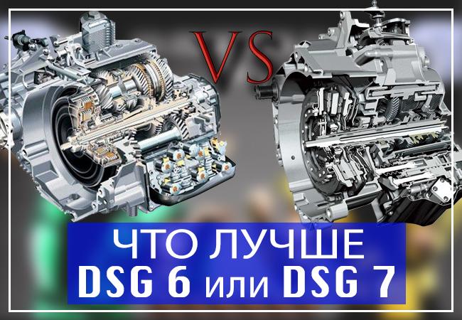 Что лучше DSG 6 или DSG 7